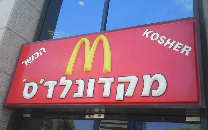 Kosher_McDonald's_restaurant_in_Ramat-Gan